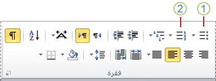 """الزر """"تعداد نقطي"""" والزر """"ترقيم"""" في Word 2010"""