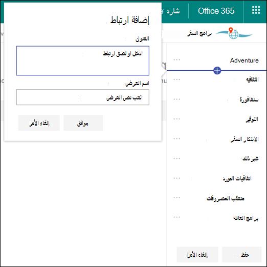 تحرير التنقل لوحه وصل SharePoint