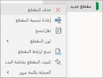 لقطة شاشة لقائمة سياق حذف علامة تبويب مقطع في OneNote for Windows 10.