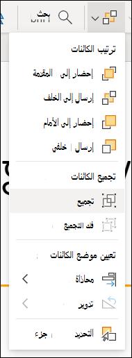 """القائمة """"ترتيب"""" تعرض عناصر المجموعات"""