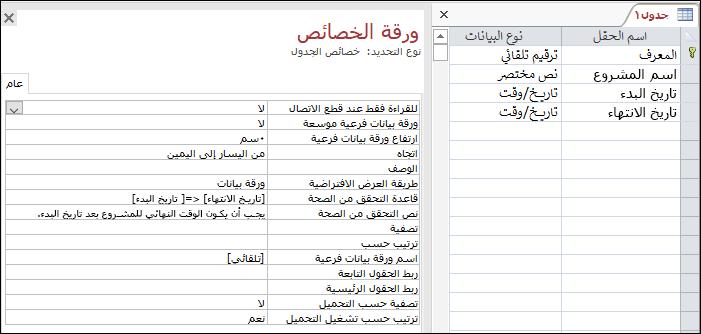 قاعدة التحقق من الجدول في مصمم جدول Access.