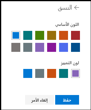 تخصيص ألوان نسق موقع SharePoint