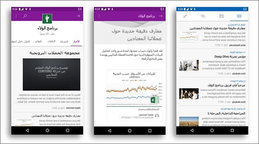اخبار SharePoint علي الاجهزه المحموله Android