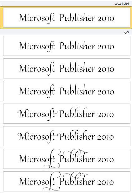مجموعة Publisher 2010 النمطية لأسلوب طباعة متقدم في خطوط OpenType