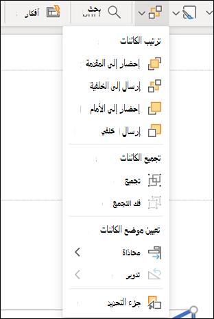 """القائمة """"ترتيب"""" في PowerPoint للويب"""