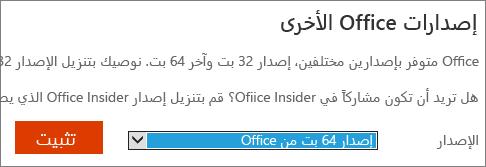 حدد الإصدار 64 بت من Office من القائمة المنسدلة