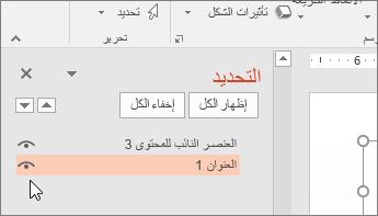 لقطة شاشة للجزء «تحديد» تظهر أيقونة العين بجانب العنصر النائب «عنوان»