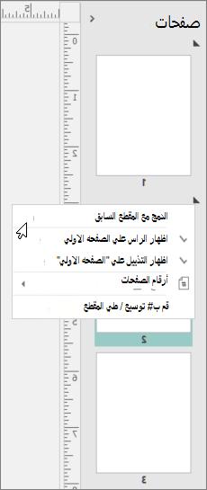 """لقطه شاشه تعرض مقطعا تم تحديده عند اشاره المؤشر إلى الخيار """"دمج مع المقطع السابق""""."""
