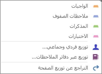 القائمة المنسدلة لتوزيع الصفحات مع الواجبات وملاحظات الفصل والمذكرات والاختبارات وتوزيع الأفراد والمجموعات والتوزيع عبر دفاتر الملاحظات والتراجع عن توزيع الصفحة.