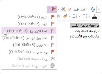 يمكنك إنشاء مهمة تستطيع تعقبها في Outlook.