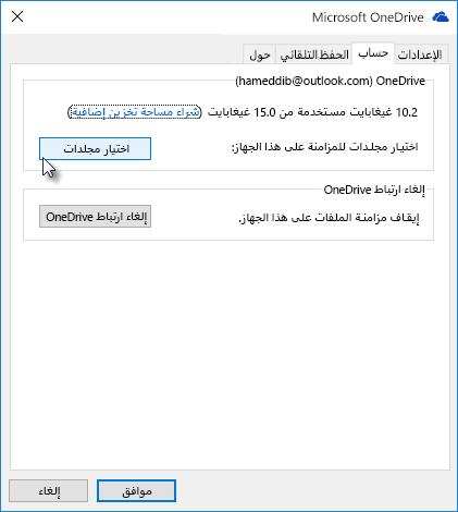 نافذة إعدادات الويب في OneDrive