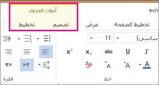 """صورة لعلامتي التبويب """"تصميم"""" و""""تخطيط"""" ضمن """"أدوات الجدول"""" في Word Online"""
