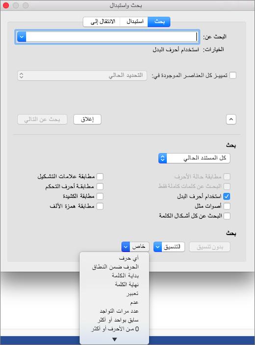 استخدام احرف البدل في مربع الحوار بحث و# استبدال