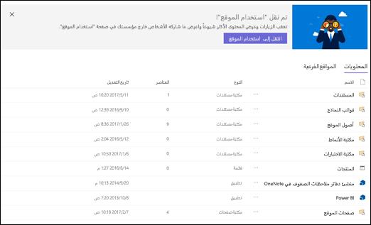 صفحه محتويات الموقع في SharePoint