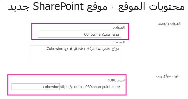 """في مربع """"العنوان""""، اكتب اسماً للموقع الفرعي، وفي مربع URL، أدخل اسم العميل لإضافته إلى عنوان URL للموقع."""