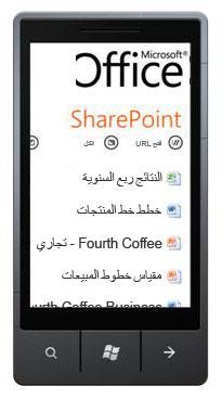 Mobile مساحه عمل SharePoint 2010