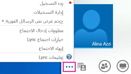 لقطة شاشة لخيارات إضافية في اجتماع Lync