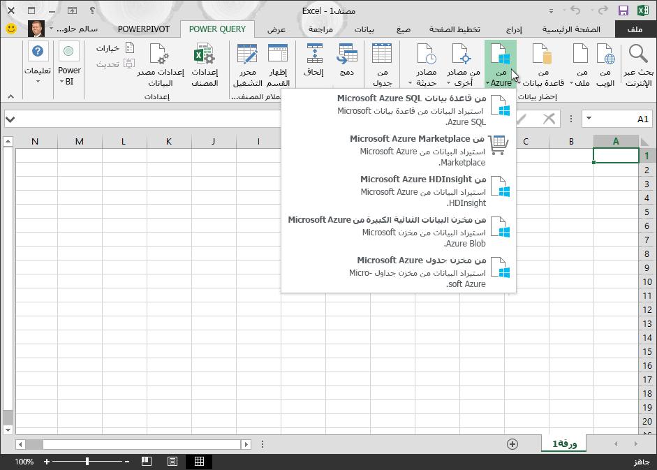 إحضار بيانات خارجية من Azure