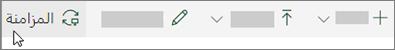 """شريط أدوات SharePoint Online مع تحديد الخيار """"مزامنة"""""""