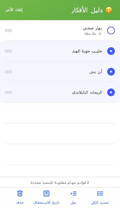 لقطه شاشه تعرض الانتقال الي القائمه علي نظام التشغيل iOS