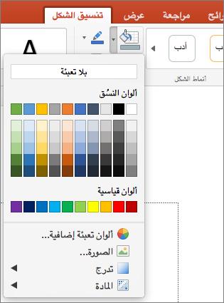 """لقطة شاشة تعرض الخيارات المتوفرة من قائمة """"تعبئة الشكل""""، بما في ذلك """"بلا تعبئة"""" و""""ألوان النسق"""" و""""ألوان قياسية"""" و""""ألوان تعبئة إضافية"""" و""""الصورة"""" و""""التدرج"""" و""""المادة""""."""