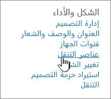 عناصر التنقل في قائمه إعدادات الموقع