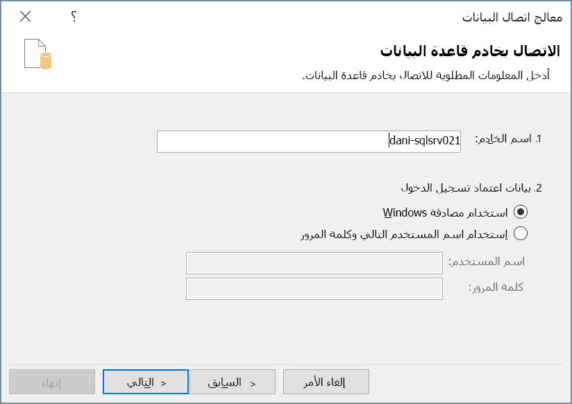 الاتصال بملقم قاعدة البيانات