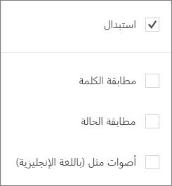 """اظهار خيارات البحث ل Word Mobile: استبدال الاصوات Word Match، مطابقه حاله الاحرف، """"مثل""""."""