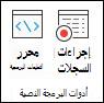 مجموعه أدوات سكريبشن التي تحتوي علي خيارات لتسجيل الإجراءات ، أو عرض محرر التعليمات البرمجية.