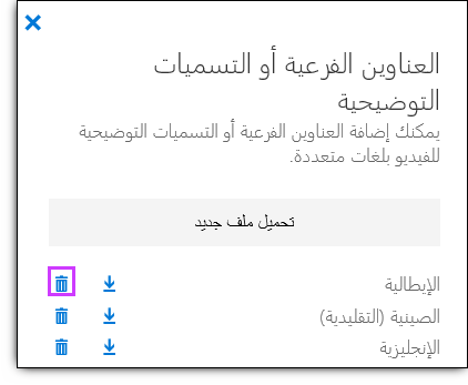 العناوين الفرعيه حذف فيديو office 365