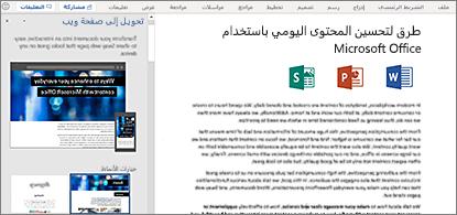 مستند على الجانب الأيمن وتحويله إلى جزء صفحة ويب على الجانب الأيسر