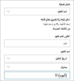 عامل تصفيه ل# مكتبه مستندات استخدام اسم العمود