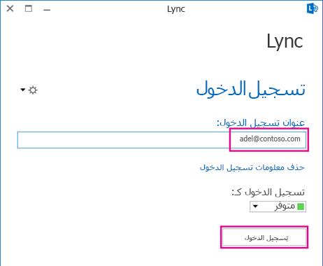 قسم من نافذة تسجيل الدخول إلى Lync مع تمييز خيار حذف معلومات تسجيل الدخول