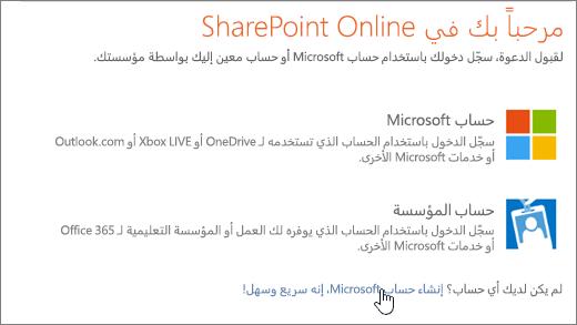 لقطة شاشة تظهر شاشة تسجيل الدخول إلى SharePoint Online، مع تحديد الارتباط الذي يؤدي إلى إنشاء حساب Microsoft.