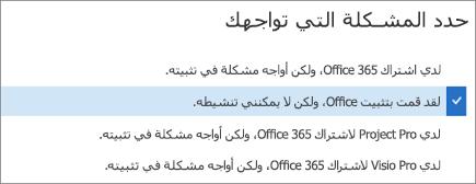 عرض خيار تنشيط Office في مساعد الإصلاح والدعم