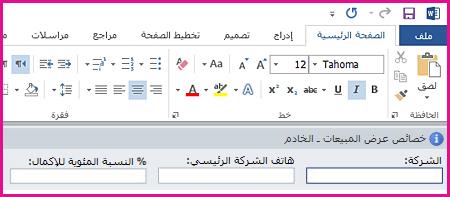 """تعرض """"لوحة معلومات المستند"""" مربعات نصوص في نموذج لجمع بيانات التعريف من المستخدمين."""