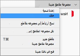 حذف مجموعة مقاطع في OneNote for Mac