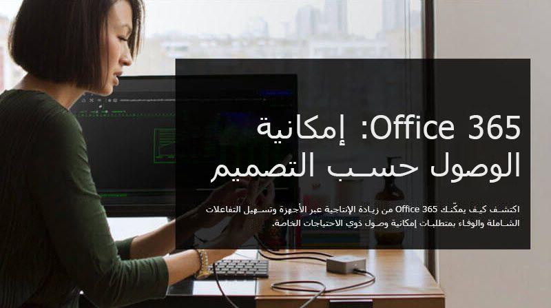 صورة لسيدة تنظر إلى جهاز محمول؛ مع نص مرفق تتم قراءته كالتالي، Office 365: يمكن الوصول إليه حسب التصميم