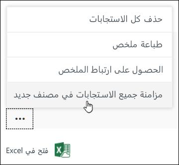 خيار مزامنة جميع الاستجابات إلى مصنف جديد في Microsoft Forms