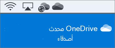 لقطة شاشة لـ OneDrive في شريط القوائم على جهاز Mac بعد إنهاء «مرحباً بك في Onedrive»