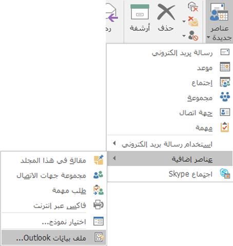 إنشاء ملف بيانات Outlook جديد