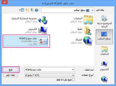 اختر ملف vCard الذي تريد استيراده إلى .csv.