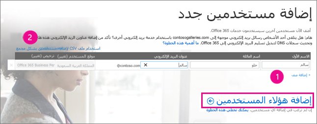 إضافة مستخدمين إلى مستأجر Office 365