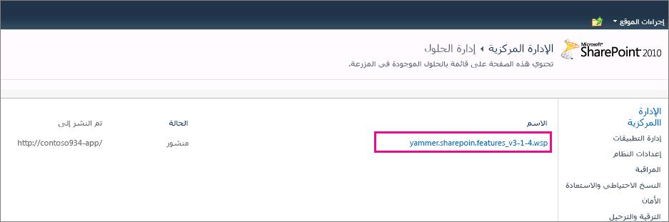 حل جزء ويب Yammer الذي تم نشره إلى المزرعة