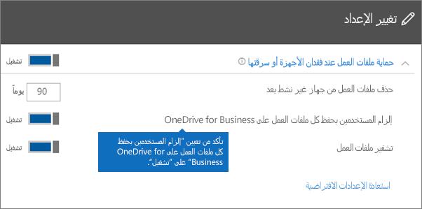 """تحقق من تعيين """"إلزام المستخدمين بحفظ كل ملفات العمل على OneDrive for Business"""" على """"تشغيل""""."""