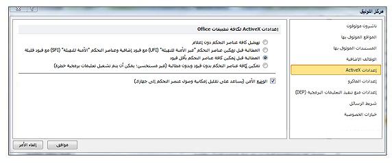 """المنطقة """"إعدادات ActiveX"""" في """"مركز التوثيق"""""""