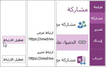 لقطة شاشة لكيفية تعطيل ارتباط في OneNote 2016.