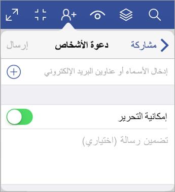 اكتب الأسماء أو عناوين البريد الإلكتروني وادعو الآخرين لعرض الرسم التخطيطي في Visio Viewer لـ iPad.