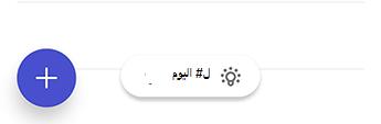 لقطه شاشه لتنفيذ المهام علي نظام التشغيل Android تظهر أيقونه مصباح متبوعا بالنص الخاص باليوم.