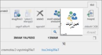 """لقطة شاشة لمركز إدارة SharePoint Online ضمن خدمات اتصالات الأعمال (BCS). وتعرض الزر """"تعيين أذونات الكائن"""" على الشريط."""